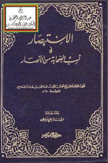 kotob islamia pdf