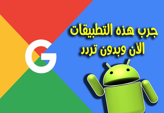 تطبيقات رائعة صممتها جوجل خصيصاً لك | تطبيقات رائعة عليك تجربتها