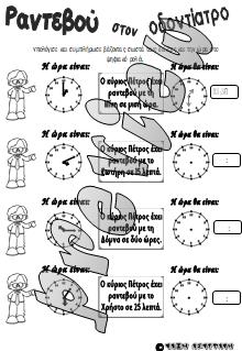 Εμπειρία της ταχείας χρονολόγηση
