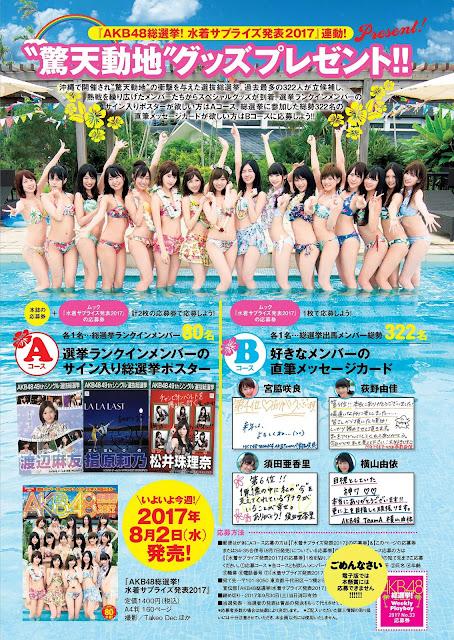 AKB48 水着サプライズ Mizugi Surprise 2017 Pics