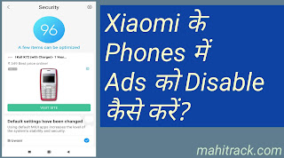Disable ads in miui in hindi, xiaomi phones me ads ko band kaise kare, how to disable ads in xiaomi miui in hindi?