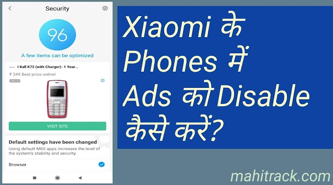 MIUI System Apps में Ads Disable कैसे करें | Xiaomi Phones में Ads बंद कैसे करें?