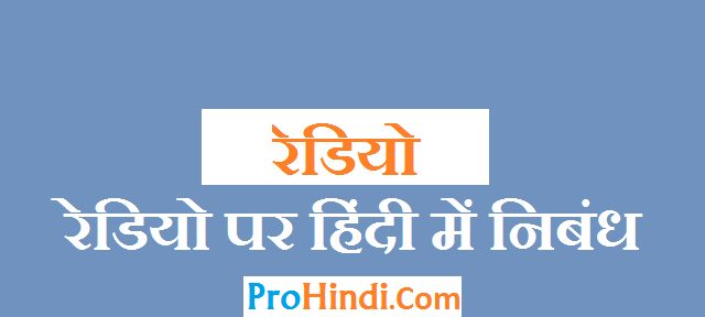 Essay-on-Radio-in-Hindi
