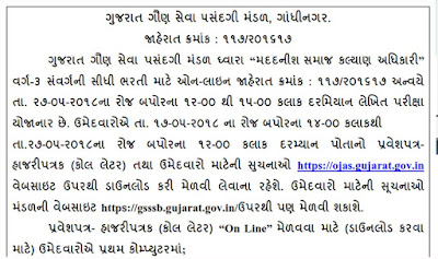 GSSSB Assistant Social Welfare Officer Call Letter 2018 @ OJAS Download Here