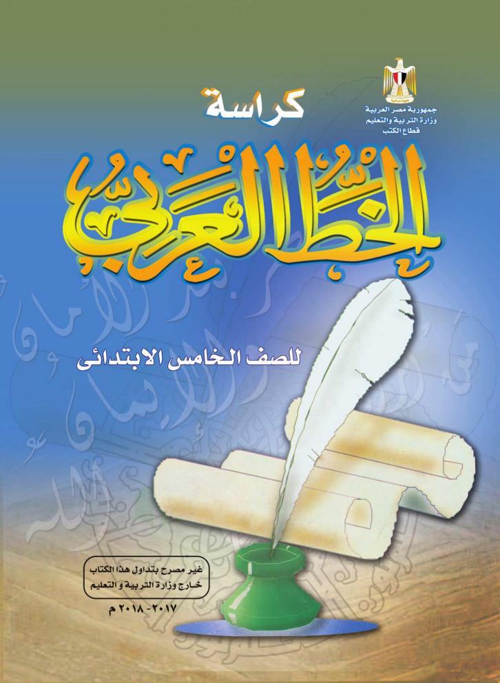 كراسة الخط العربي للصف الرابع pdf
