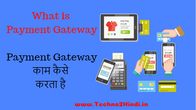 types of payment gateway in hindi