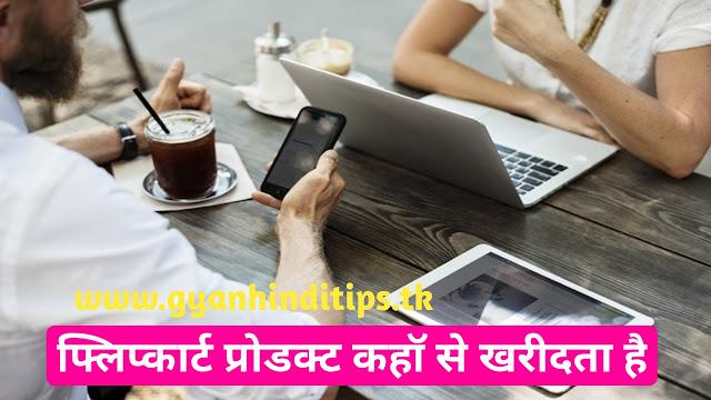 फ्लिप्कार्ट प्रोडक्ट कहा से खरीदता है अपने कस्टमर के लिए  - हिंदी में सीखे