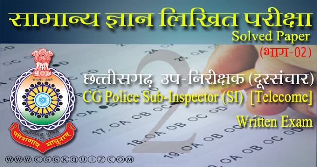 chhattisgarh police sub-inspector solved paper of general knowledge (gk) exam (part-02). cgvyapam exams their general science questions in hindi | cg history-maths aptitude, current affairs and type of atmosphere layer- troposphere, ionosphere, exosphere, stratosphere related gk questions and answers quiz pdf etc.