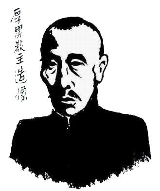 หลี่จงอู๋ (Li Zongwu, 李宗吾) นักเขียนและนักหนังสือพิมพ์ชาวเสฉวน