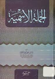 الجملة الاسمية - علي أبو المكارم pdf