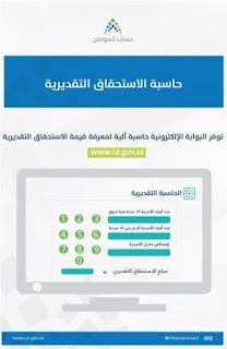 حاسبة الاستحقاق البوابة الالكترونية لحساب المواطن ، رابط حاسبة الاستحقاق في حساب المواطن