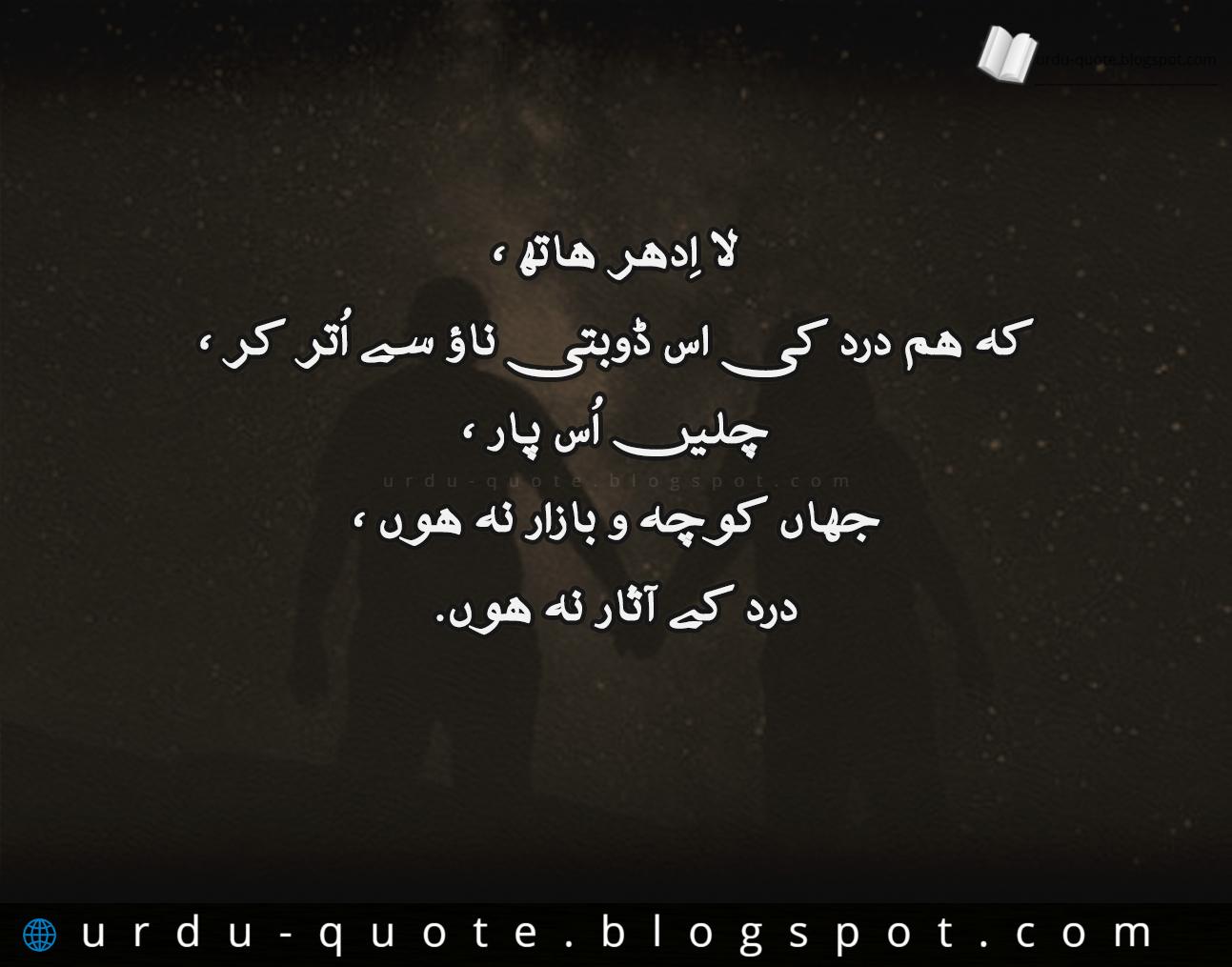 Urdu Quotes   Best Urdu Quotes   Famous Urdu Quotes: Urdu ...