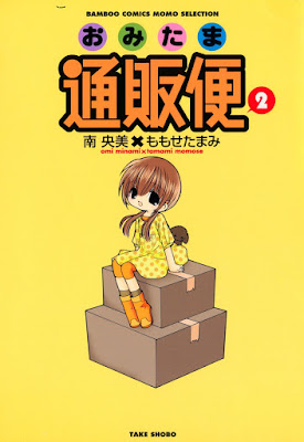 [Manga] おみたま通販便 第01-03巻 [Omitama Tsuuhanbin Vol 01-03] Raw Download