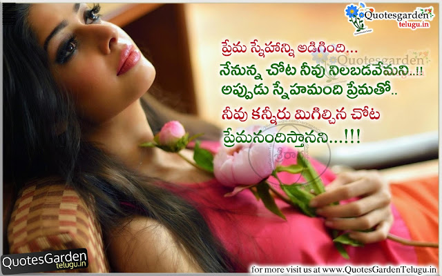 Beautiful Quotes about friendship and love - Quotes garden telugu