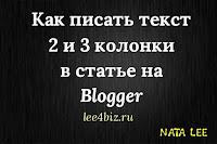 Как писать текст  2 и 3 колонки в статье на Blogger