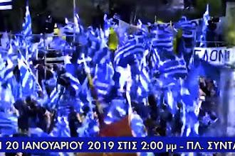 Το επίσημο σποτ της Επιτροπής Αγώνα για την Ελληνικότητα της Μακεδονίας (ΒΙΝΤΕΟ)