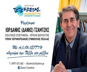 tzamtzis