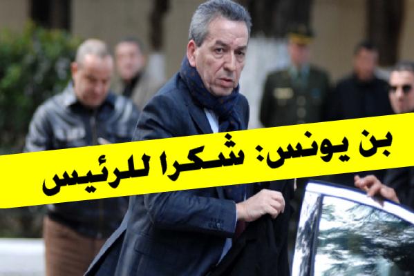 """""""الأمبيا"""" يثمن قرررات رئيس الجمهورية"""
