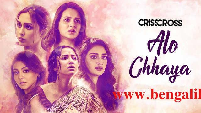 আলো ছায়া (Alo Chhaya) Lyrics - Crisscross (2018) Movie | Armaan Malik & Shubham Shirule