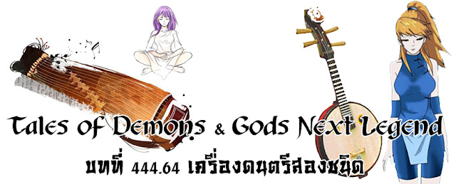 http://readtdg2.blogspot.com/2016/12/tales-of-demons-gods-next-legend-44464.html