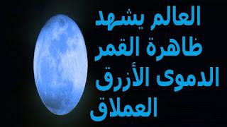 العالم يشهد ظاهرة القمر الدموى الأزرق العملاق