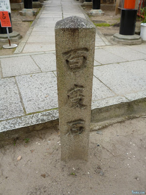 高倉稲荷神社百度石
