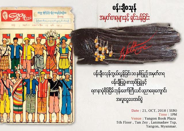 ပန္းခ်ီ ဝသုန္ ကြယ္လြန္ျခင္း ၁၀ႏွစ္ျပည့္ အမွတ္တရ Yangon Book Plazaမွာ ျပဳလုပ္မယ္