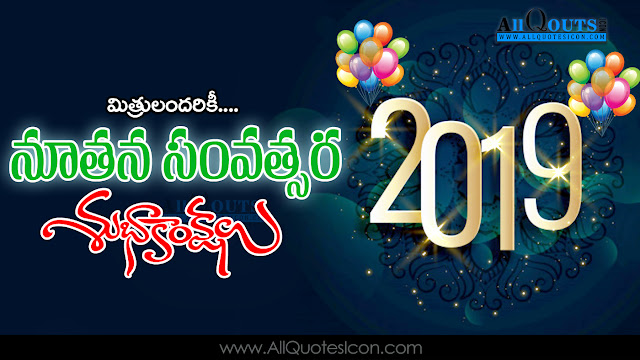 Happy-New-Year-2019-Telugu-Quotes-Images-Wallpapers-Pictures-Photos-images-inspiration-life-motivation-thoughts-sayings-free