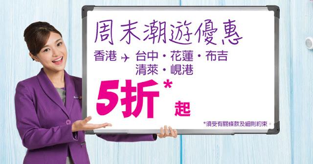 HK Express周末半價,花蓮/清萊/台中/峴港/布吉 5折起+Citibank 8折碼,今晚12點(即11月18日零晨)開賣!