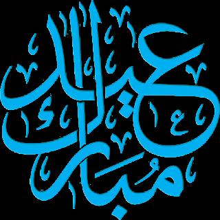 Kaligrafi Id Mubarak
