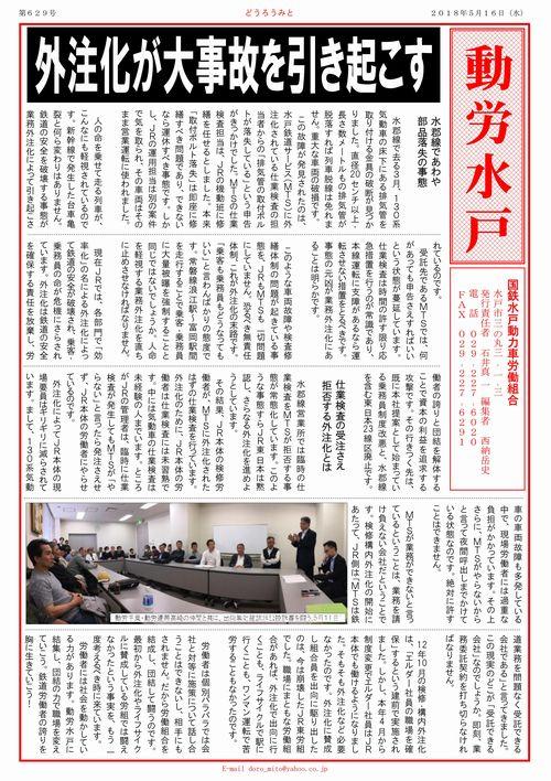 http://file.doromito.blog.shinobi.jp/91621024.pdf
