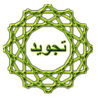 Pengertian Ilmu Tajwid Al-Qur'an