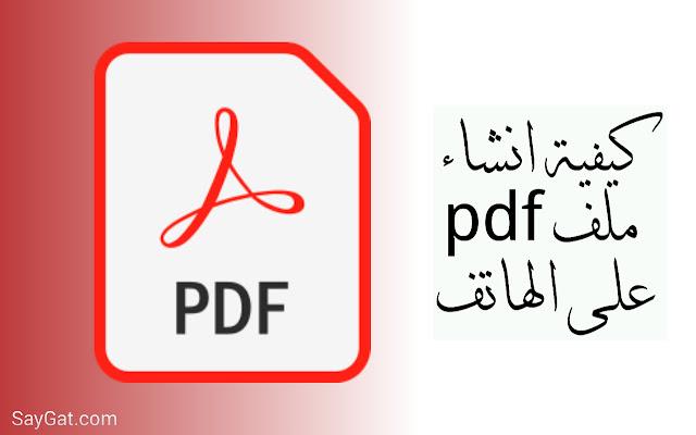انشاء pdf