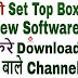 How To Download Latest Autoroll Software ,All set top box Softwares ,TAP