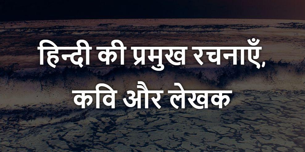Hindi ki rachnaye aur unke lekhak