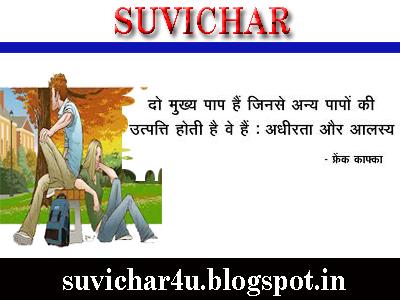 Do mukhya Paap hain jinse any papo ki utpati hoti hai we hai: Adhirata aur aalasy.