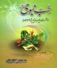 Tib-e-Nabvi-Pdf-Book