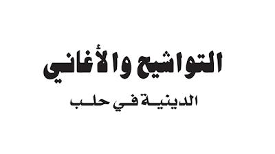 تحميل كتاب التواشيح والأغاني الدينية في حلب تأليف عبد الفتاح رواس قلعه جي pdf
