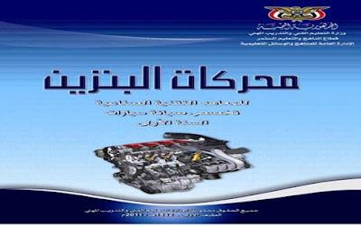 كتاب محركات البنزين pdf
