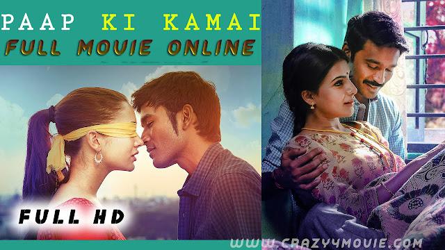 Watch online - Paap Ki Kamai