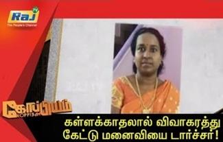 Koppiyam 08-03-2019 Unmaiyum Pinnaniyum | Raj Television