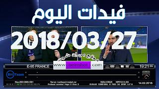 فيدات لمباريات اليوم الثلاثاء 2018.03.27