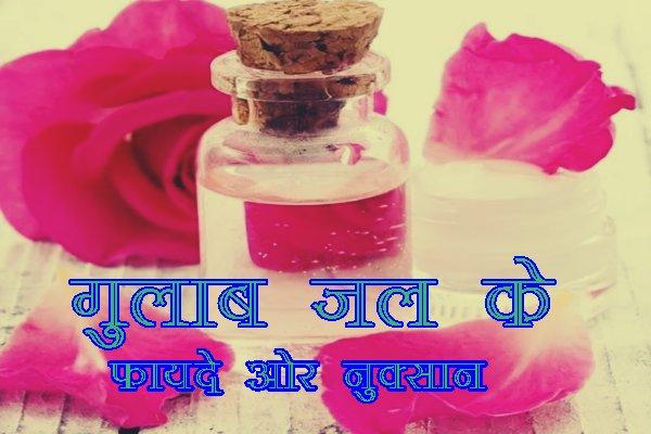 गुलाब जल के नुक्सान और फ़ायदे - Gulab Jal Ke Nuksaan Or Fayade