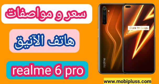 سعر و مواصفات هاتف ريلمي realme 6 pro