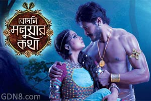BEDENI MOLUAR KOTHA - Zee Bangla Serial