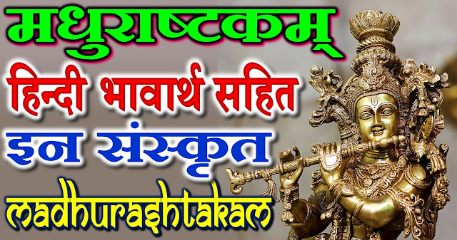 Madhurashtakam Stotram Meaning in Hindi