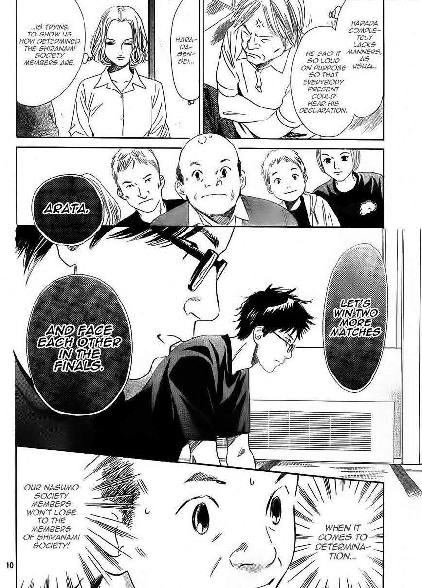 Chihayafuru - Chapter 62