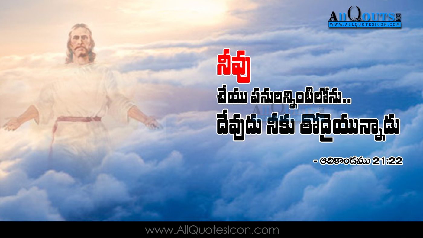Lord Jesus Quotes In Telugu Pictures Best Holy Bible Verses Telugu Quotations Images Www Allquotesicon Com Telugu Quotes Tamil Quotes Hindi Quotes English Quotes