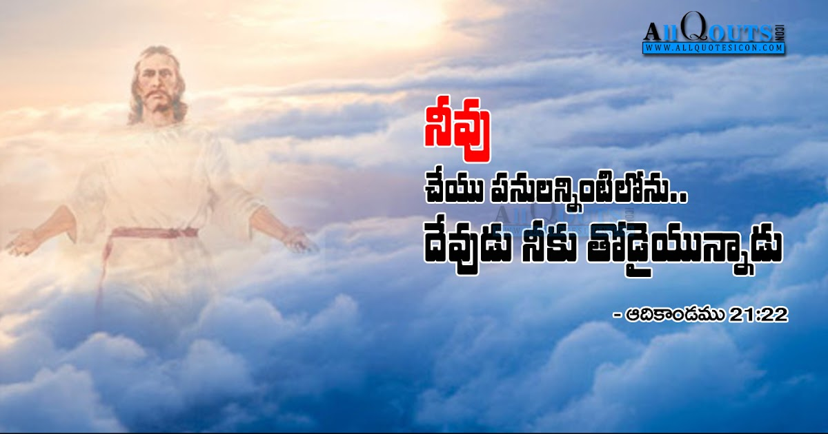 Lord Jesus Quotes in Telugu Pictures Best Holy Bible ...