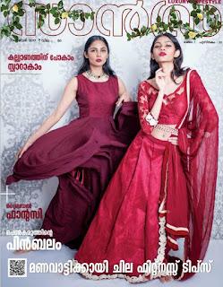 Malayalam magazine  IMG_20171122_172403